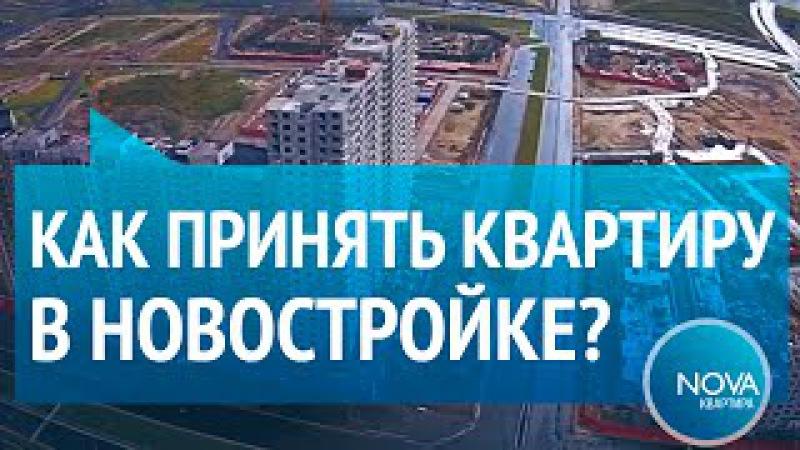 Как принять квартиру в новостройке Приемка квартиры Как принимать квартиру НоваКвартира