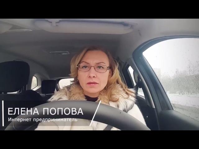 Обучение в Фокус Группе Кирилла Лейциховича Отзыв Елены Поповой