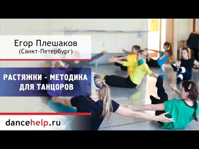 Растяжки - методика для танцоров. Егор Плешаков, Санкт-Петербург