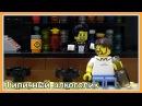 Типичный Алкоголик и Пьяница - Lego Версия Мультфильм