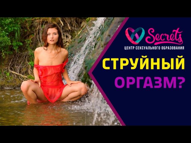 sisechniy-orgazm-onlayn