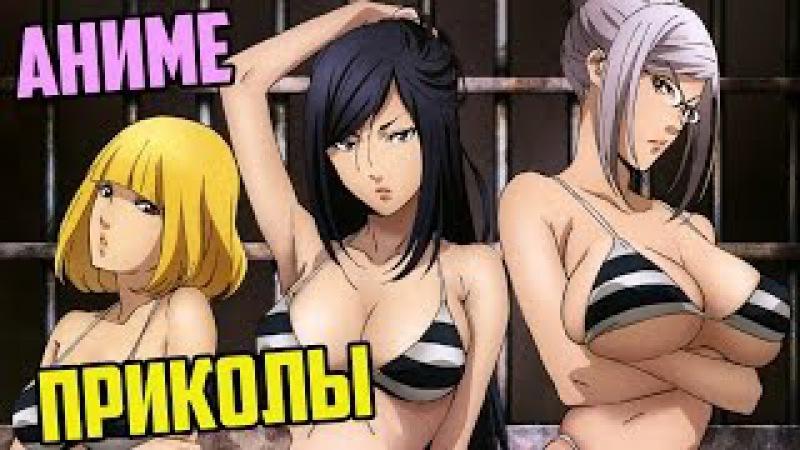 Аниме Приколы 04 (Смешная озвучка Prison School / Школа Тюрьма - RussFegg) [Anime coub]