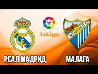 Реал Мадрид 2:1 Малага