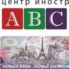 ABC- lingua