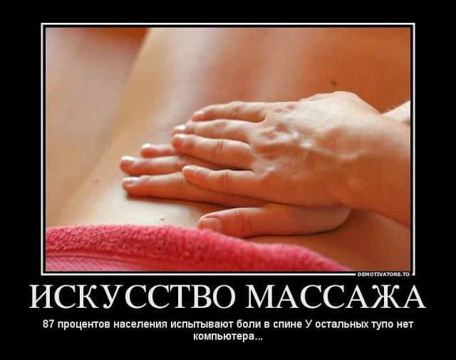 Прикольные картинки массаж с афоризмами