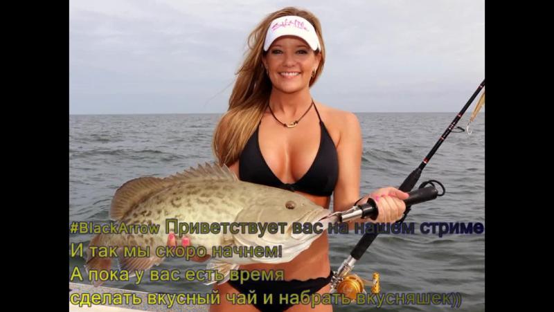 Рыбалочка с BlackArrow Live (You Tube ) — live Fishing fish fishman game games stream