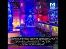 Вице-мисс России жестоко избили в ночном клубе Москвы