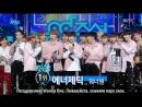 |FSG OBLIVION| Четвертая победа на муз.шоу Show! Music Core [рус.саб]