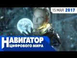 Русские хакеры в GTA, новый «Чужой»  и Injustice 2 в передаче «Навигатор цифрового мира»