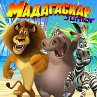 Мадагаскар Джуниор