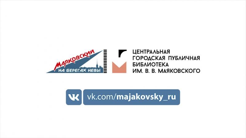 «Маяковский: Айсберг у берегов Невы, Стикса и иных океанов»