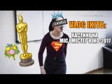 VLOG КТБ КАСТИНГ НА МС  МСТЕР КНО-2017
