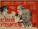 О'Генри Великий утешитель (1933)