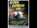 109-й идет без остановки / Shinkansen daibakuha / 1975 / фильм катастрофа