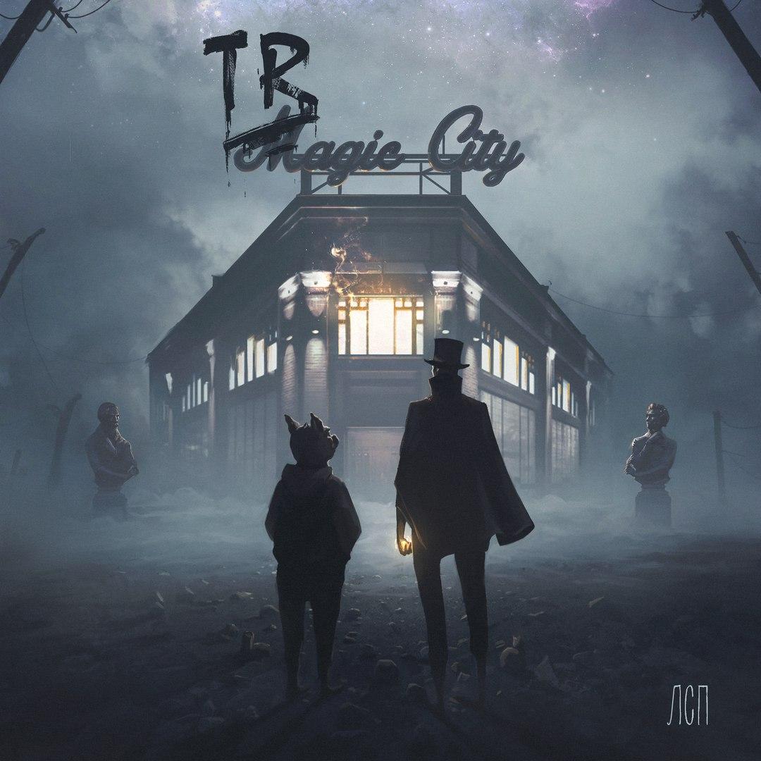ЛСП - Tragic City (2017)