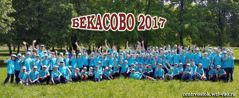Bekasovo_Fotosessiy_2017