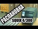 Распаковка термотрансферного принтера cab SQUIX 4/300