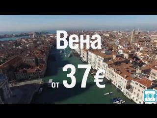 🌴 Облети всю Европу за 40 евро 🍍