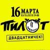"""ПИЛОТ"" в ПЕНЗЕ ● 16/03/17 ● FRAU GROSS"
