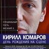 07.09 - Кирилл Комаров @ Ящик