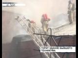 Пожар на улице Тукая