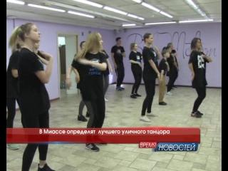 В Миассе определят  лучшего уличного танцора