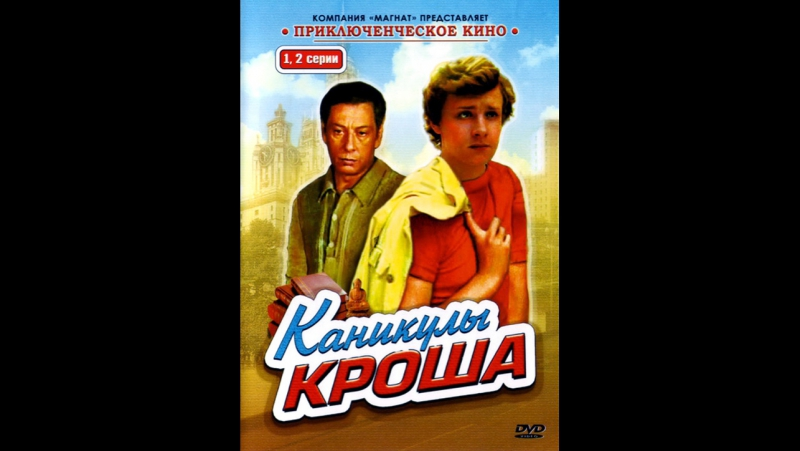 Каникулы Кроша. Художественный фильм. 3 серия.