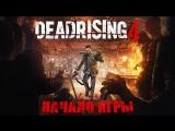 Начало Dead Rising 4