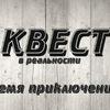 """""""Время приключений"""" Квест в Саяногорске"""