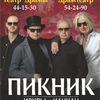 Концерт группы Пикник в Северодвинске