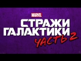 Джеймс Ганн, Майкл Рукер и Пом Клементьефф ответили на вопросы фанатов из России [Mutant 101]