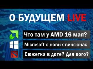 Грядущий анонс AMD Ryzen+, Vega и Navi, новинки Microsoft и актуальные новости технологий Live