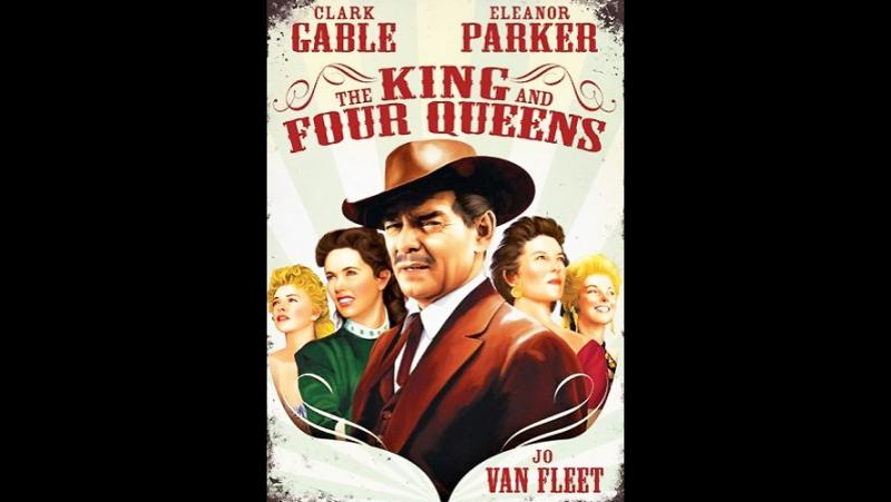 Король и четыре королевы / The King and Four Queens (1956)