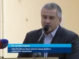 ГТРК ЛНР. Глава Республики Крым пожелал народу Донбасса совместного процветания.