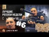 Новый ЛРН с Jove#6!!! Удалённый выпуск!!!