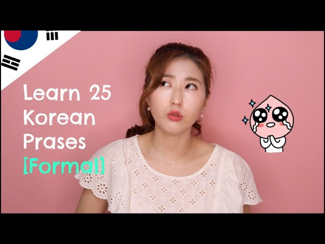 Learn the Top 25 Must-Know Korean Phrases! [FORMAL]   한국언니 Korean Unnie