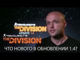 Трейлер Tom Clancy's The Division – Что нового в обновлении 1.4? [RU]