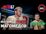 ACB 67: Магомед Магомедов -