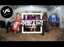 fashion icon 취향저격 천년째연애중 (강승윤,김진우,장기용,황승언,김희정)