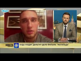 """Александр Порожняков о том, как Учитель подложил сценарий """"Матильды"""""""