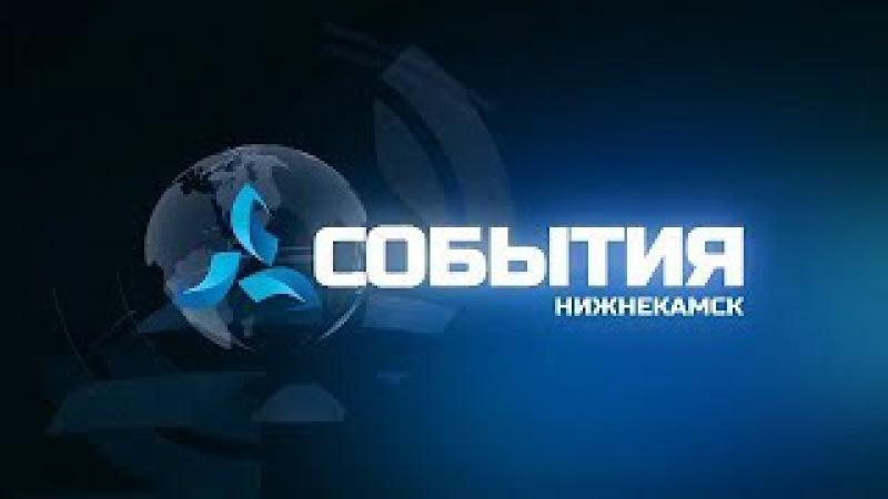22.05.17 События - телеканал Нефтехим (Нижнекамск).