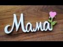 Минус песни Мама