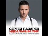 Сергей Лазарев - Идеальный Мир (DJ JunGo, Pavel Velchev &amp Dmitriy Rs Remix)