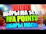 FIFA Mobile ШОК! НАБОРЫ МАСОК НА 14.000 FIFA POINTS  OMG! MASK PACKS ON 14.000 FIFA POINTS