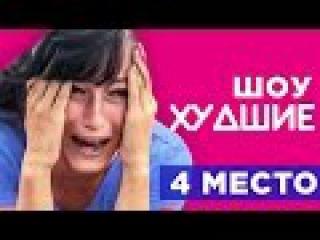 БЕРЕМЕННА В 16. СТРАСТИ В ДЕРЕВНЕ - [ХУДШИЕ]