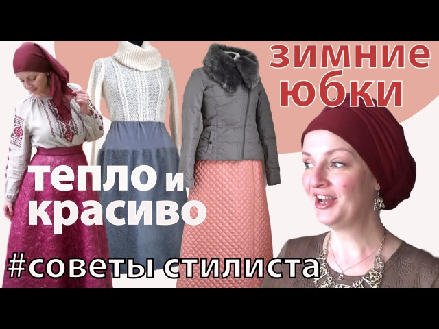 С чем носить длинную юбку зимой КРАСИВО.Зимние юбки-MUST HAVE:длинные теплые юбки и нижние юбки
