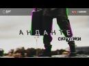 Скруджи Анданте премьера клипа 2017
