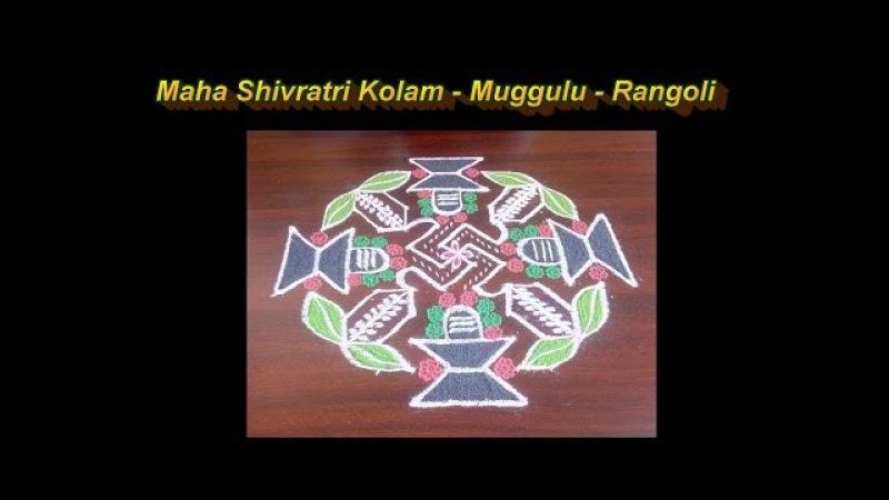 Maha Shivaratri kolam || Special Shiva ratri Muggulu || Shivratri Rangoli