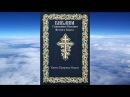 Книга пророка Исаии