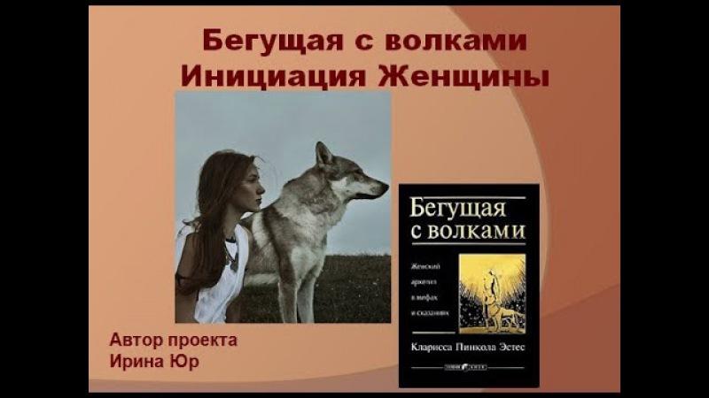 Терапевтический тренинг Бегущая с волками. Инициация Женщины